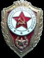 """Знак """"Отличник советской армии"""".png"""