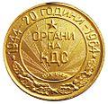 Медал 20 г. КДС, реверс.jpg