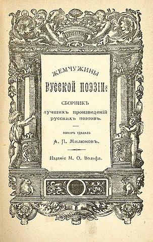 «Жемчужины русской поэзии». 1874г.