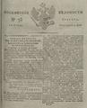 Московские ведомости 1816-73-92.pdf