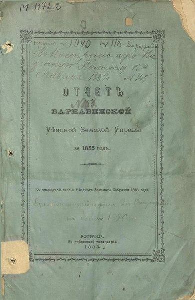 File:Отчет Варнавинской уездной земской управы за 1885 год.compressed.pdf