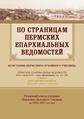 ПЕВ 19 1915 191 196.pdf