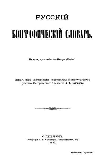 File:Русский биографический словарь. Том 13 (1902).djvu