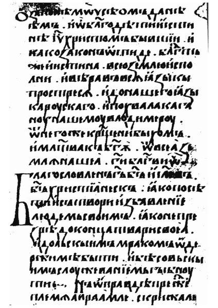 File:СЛОВО О ЗАКОНЕ И БЛАГОДАТИ МИТРОПОЛИТА ИЛАРИОНА.pdf