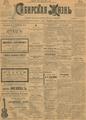 Сибирская жизнь. 1901. №158.pdf