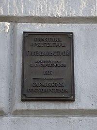 Табличка - Главдальстрой- улица Муравьева-Амурского,32..JPG