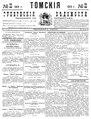 Томские губернские ведомости, 1901 № 33 (1901-08-23).pdf