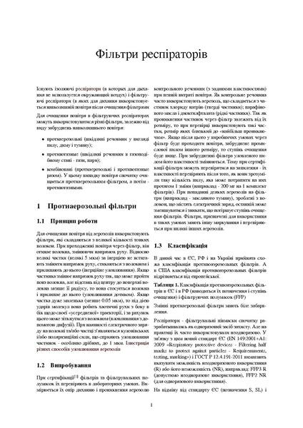 File:Фільтри респіраторів.pdf