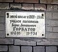 Школа, у якій навчалась Горбатов Б.Л. та Левченко І.М. Бахмут 01.jpg
