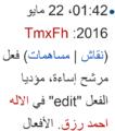 كفر في ويكيبيديا العربية.png