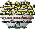 لقاء جامعة عين شمس 17 ديسمبر 2011.png