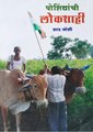 पोशिंद्याची लोकशाही (Poshindhyanchi Lokshahi).pdf