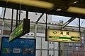 「長野行新幹線」:高崎駅新幹線駅名標 (16044220163).jpg