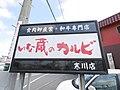 いな蔵のカルビ - panoramio.jpg