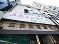 三鈴堂眼鏡店 - panoramio.jpg