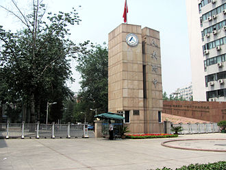High School Affiliated to Renmin University of China - Image: 人大附中