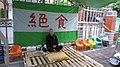 前民主進步黨主席許信良在立法院前絕食抗議第7天-101年5月27日( 星期日) - panoramio (3).jpg