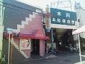 十三ミュージック(木川本町商店街) - panoramio.jpg