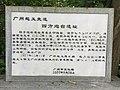 四方炮台解说.jpg