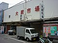 大蔵市場 - panoramio.jpg