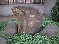 忠孝東路1段2段 - panoramio - Tianmu peter (5).jpg