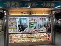 松浦商店 2012 (6938549041).jpg