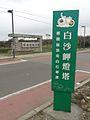 桃園觀音白沙岬燈塔 7 (14979503407).jpg