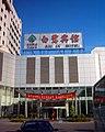 江西吉安市-白鹭宾馆 - panoramio.jpg