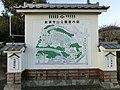 能満寺公園 - panoramio.jpg