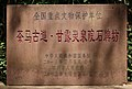 茶马古道甘露灵泉院石牌坊国保碑.jpg