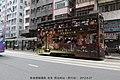 西边街站 tram - panoramio.jpg