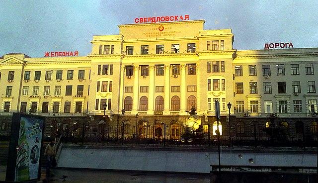 Здание Управления Свердловской железной дороги