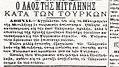 16-11-1912 Sellas Patron newspaper article.jpg