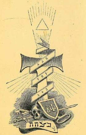 circa 1873 symbol from the University of Pennsylvania Record undergraduate yearbook 1873 Delta Psi St Anthony Hall Symbol.JPG