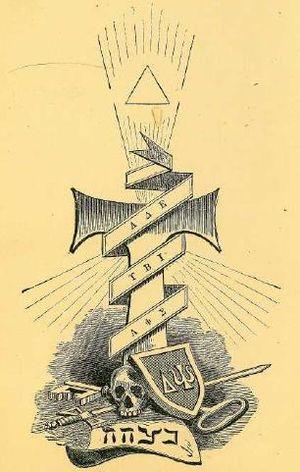 St. Anthony Hall - Image: 1873 Delta Psi St Anthony Hall Symbol