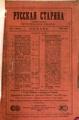 1903, Russkaya starina, Vol 113. №1-3.pdf