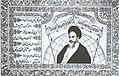 1965 Nowruz Greeting card Designed on Ruhollah Khomeini face.jpg