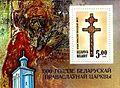 1992. Stamp of Belarus 0007.jpg