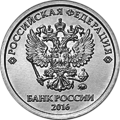 1 Russian Ruble Reverse 2016.png