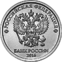 1 rusa Ruble Reverse 2016.png