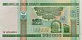 200000-rubles-Belarus-2000-b.jpg