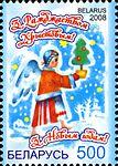 2008. Stamp of Belarus 35a-2008-12-03-m.jpg