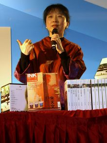 2008TIBE Day4 Hall1 ActivityCenter1 Tien-wen Chu.jpg