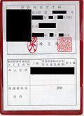 2011-04-21-Pocketbook-PhysicallyHandicappedPerson-CertifyPage-SaitamaPrefecture.jpg