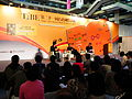 2013TIBE Day5 Hall1 Yellow Book Discussion 20130203a.JPG