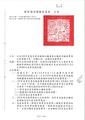 20151104 ROC-NCC 通傳平臺字第10441048700號公告.pdf