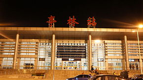 201603 Facade of Tinglin Station.JPG