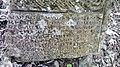 240 Մամռապատ արձանագրություն.jpg