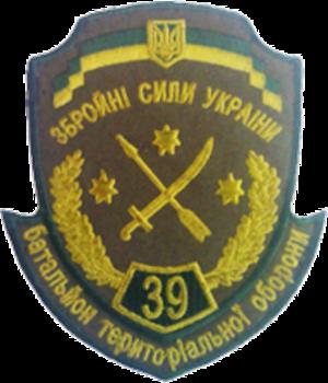 39th Motorized Infantry Battalion (Ukraine) - 39th Motorized Infantry Battalion shoulder sleeve insignia
