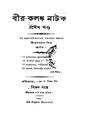 4990010048962 - Bir-Kalanka Natak Vol. 1, Mitra, Pramathnath, 100p, LANGUAGE. LINGUISTICS. LITERATURE, bengali (1877).pdf